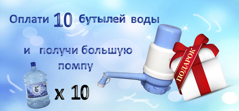 10 бутылей