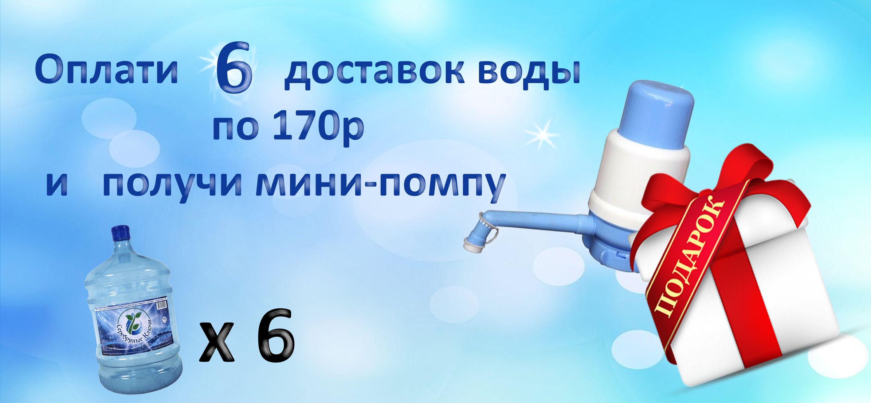 a-mini-pompa